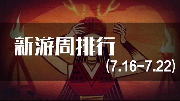 一周新游排行(7.16-7.22)