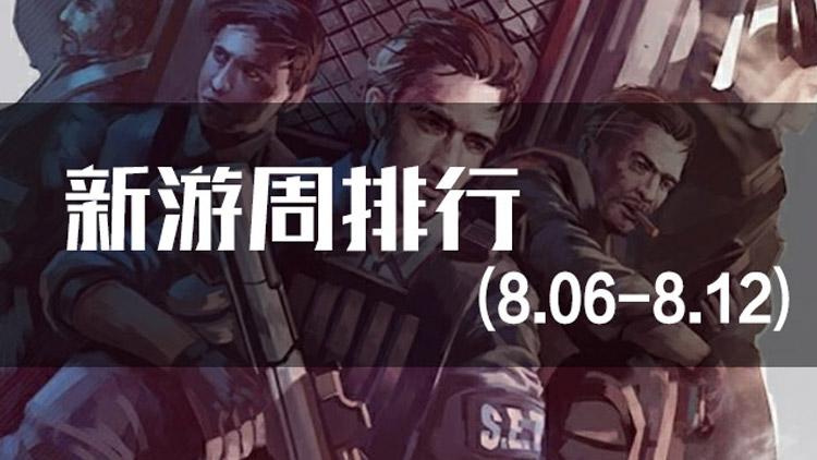 一周新游排行(8.6-8.12)