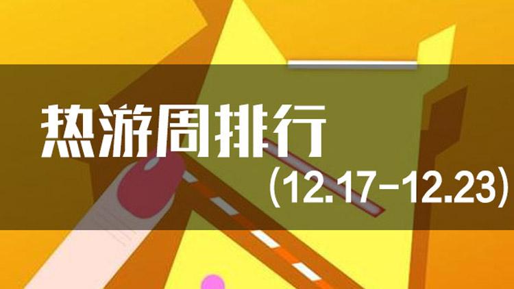 一周热游排行(12.17-12.23)